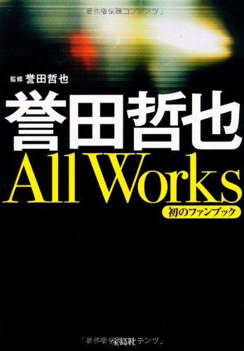 誉田哲也 All Works (宝島社文庫)
