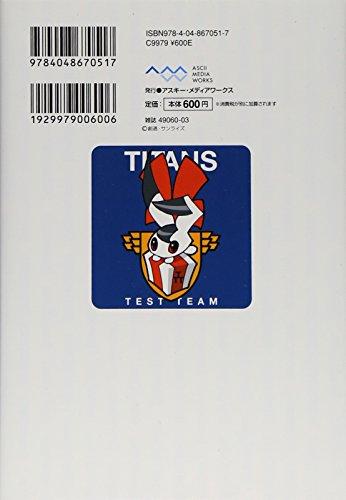 Advance of ?Z 4 - under the banner of the Titans (Dengeki Comics) (2008) ISBN: 4048670514 [Japanese Import]