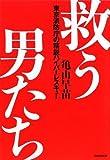 救う男たち~東京消防庁の精鋭ハイパーレスキュー~