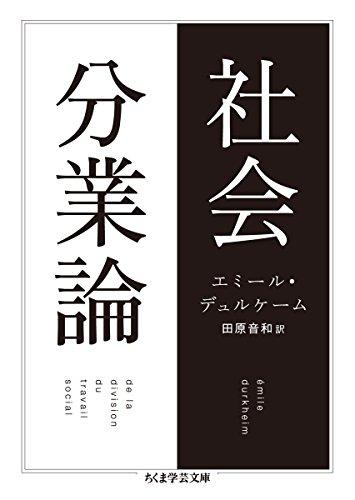 社会分業論 (ちくま学芸文庫)