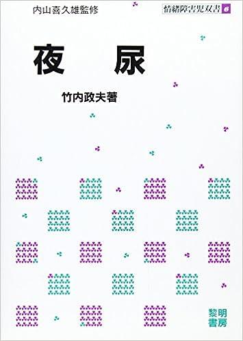 夜尿 (情緒障害児双書) | 竹内 ...