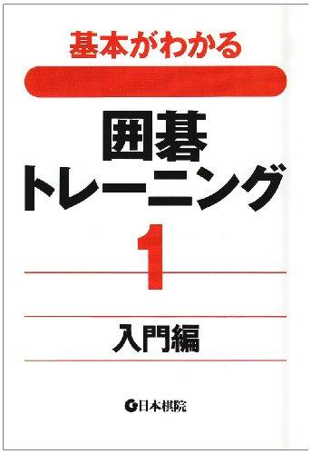 基本がわかる囲碁トレーニング〈1〉入門編