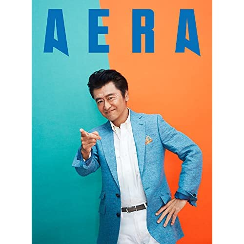 AERA 2021年 9/27号 表紙画像