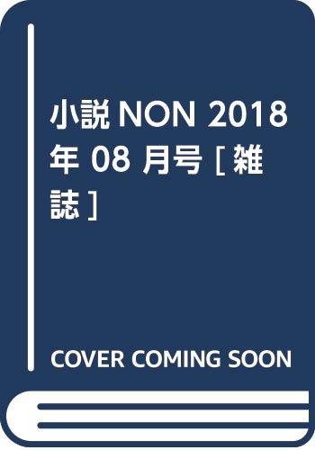 小説NON 2018年 08 月号 [雑誌]