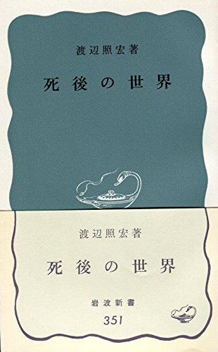 死後の世界 (岩波新書 青版 351)