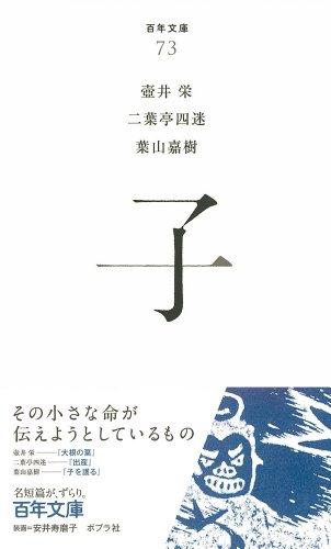 子 (百年文庫)