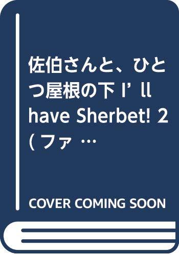 佐伯さんと、ひとつ屋根の下 I'll have Sherbet! 2 (ファミ通クリアコミックス)