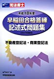 司法書士早稲田合格答練記述式問題集 不動産登記法・商業登記法〈平成18年度〉