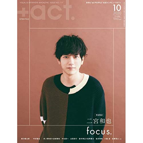 プラスアクト 2020年10月号 表紙画像