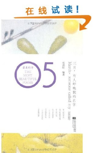 Download March. Someone calls my name - The Most Beautiful Poems - 05 (Chinese Edition) ebook