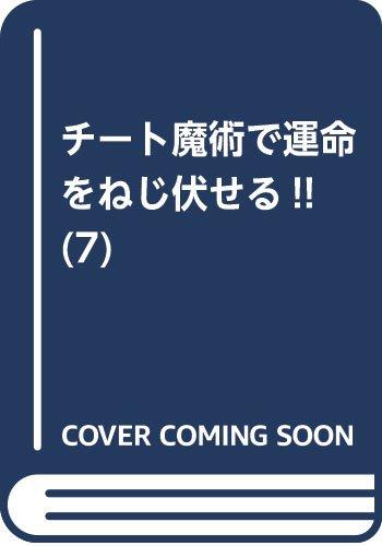 チート魔術で運命をねじ伏せる!!(7) (モンスター文庫)