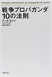 文庫 戦争プロパガンダ10の法則 (草思社文庫) の書影