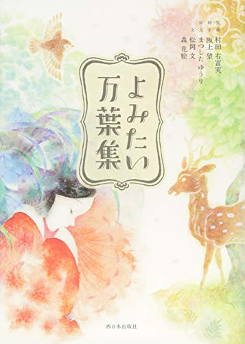Price comparison product image Yomitai man'yoshu