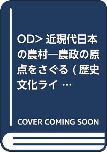OD>近現代日本の農村―農政の原点...