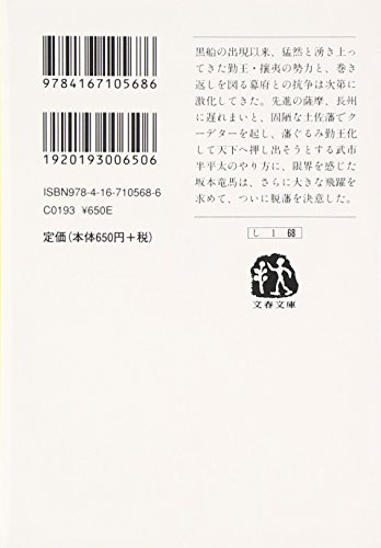 Ryoma ga Yuku Vol.2 ( Bunshun Bunko )
