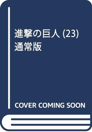 進撃の巨人(23) 通常版: 週刊少年マガジン