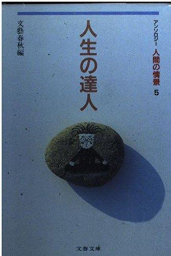 アンソロジー 人間の情景〈5〉人生の達人 (文春文庫)