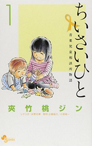 ちいさいひと 青葉児童相談所物語 1 (少年サンデーコミックス)