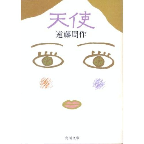 天使 (角川文庫 緑 245-20)