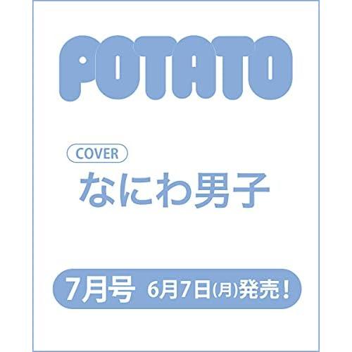 POTATO 2021年 7月号 表紙画像