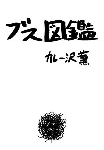 ブス図鑑(仮)