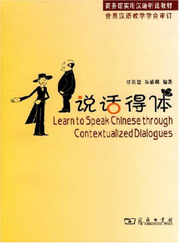 Learn to Speak Chinese through Contextualized Dialogues. Box - Cascadian Set
