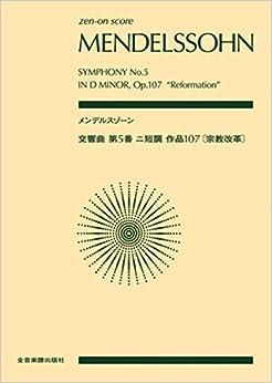 メンデルスゾーン:交響曲第5番 ニ短調 作品107 [宗教改革] (zen-on score)