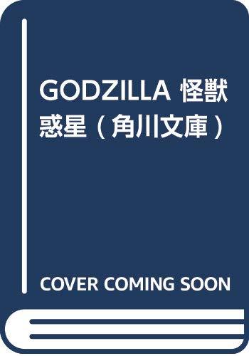 GODZILLA 怪獣惑星(仮) (角川文庫)