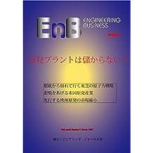 Genpatsu purant ha moukaranai EnB mook (Japanese Edition)