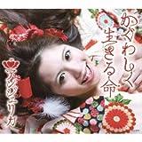 Angelica - Kaguwashiku Ikiru Inochi [Japan CD] COCA-16770