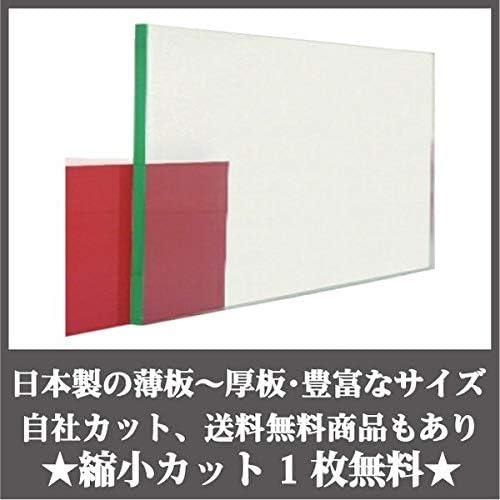 日本製 アクリル板 ガラス色(押出板) 厚み10mm 900X900mm 縮小カット1枚無料 糸面取り仕上(手を切る事はありません)(キャンセル返品不可)