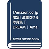 【Amazon.co.jp限定】 道重さゆみ 写真集 『 DREAM 』 Amazon限定カバーVer.