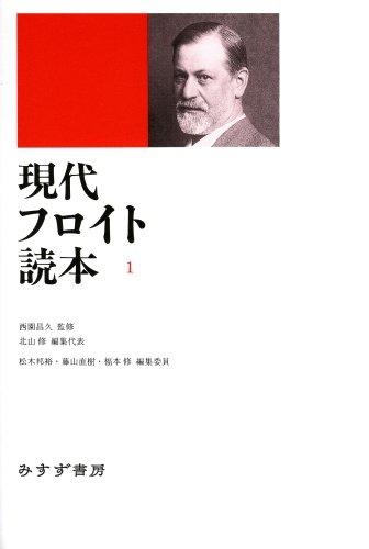 現代フロイト読本 1