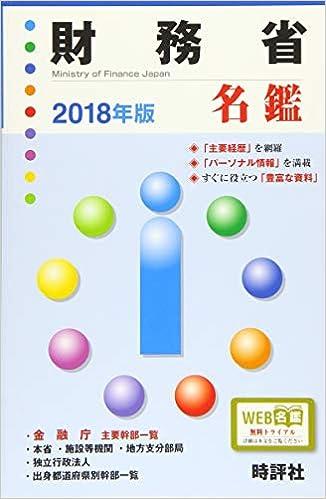 Book's Cover of 2018年版 財務省名鑑 (官庁名鑑シリーズ) (日本語) 単行本 – 2018/1/9