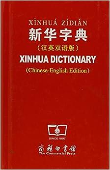 Xinhua Dictionary (Chinese-English Edition) (English and Chinese Edition)