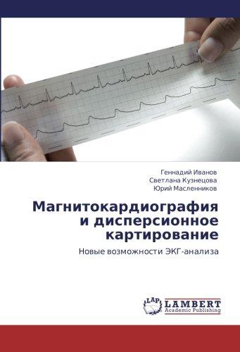 Magnitokardiografiya I Dispersionnoe Kartirovanie  Novye Vozmozhnosti Ekg Analiza  Russian Edition
