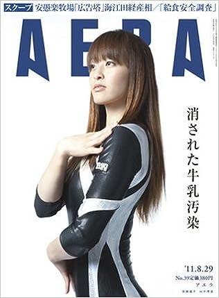 AERA アエラ 2011年8月29日 田中...