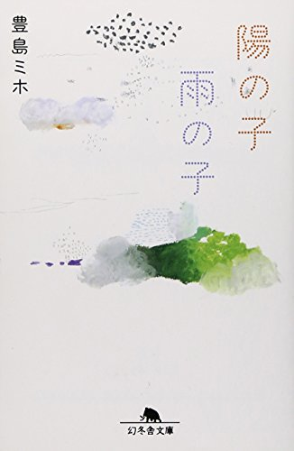 陽の子雨の子 (幻冬舎文庫)