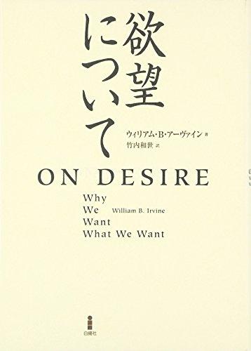 欲望について