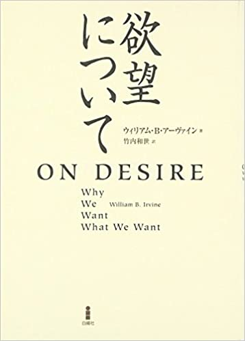 欲望について | ウィリアム・B. ...