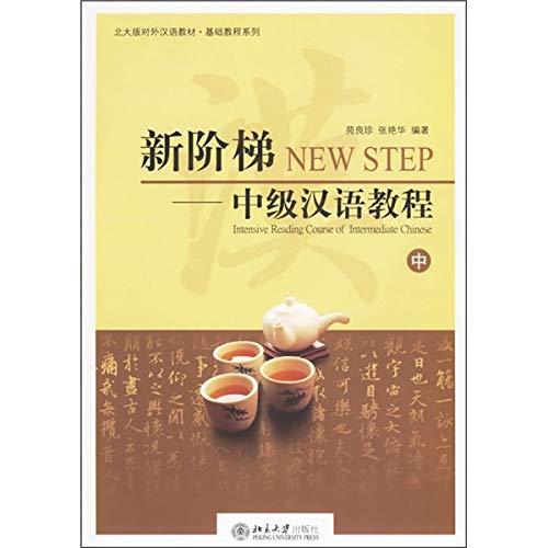 北大版对外汉语教材·基础教程系列·新阶梯:中级汉语教程(中)(附MP3光盘1张) pdf