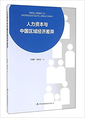 人力资本与中国区域经济差异