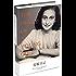 世界文学文库:安妮日记