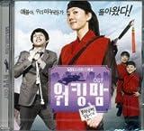 [CD]ワーキングママ O.S.T. 韓国版