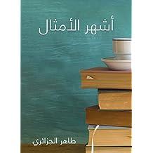 أشهر الأمثال (Arabic Edition)