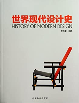 Book New Genuine History of Modern World Design(Chinese Edition)