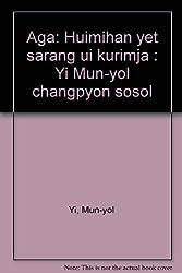 Aga: Huimihan yet sarang ui kurimja : Yi Mun-yol changpyon sosol