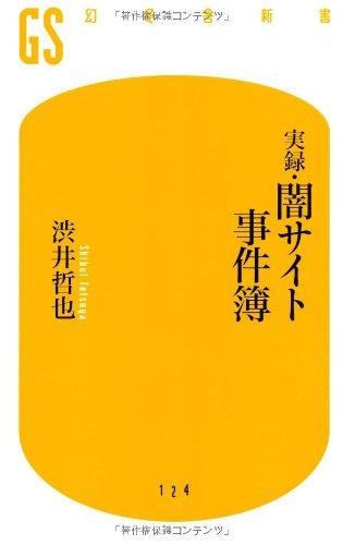 実録・闇サイト事件簿 (幻冬舎新書)