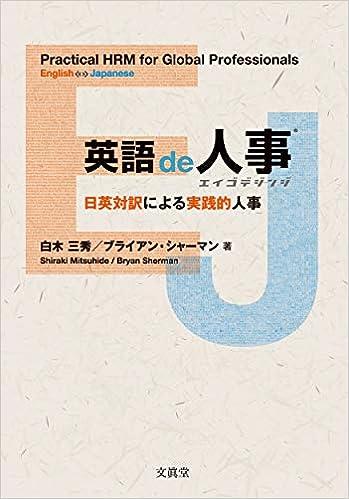 白木三秀(早稲田大学)ほか共著『英語de人事 -日英対訳による実践的人事-』