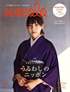 ecocolo (エココロ) 2008年 02月号 [雑誌]